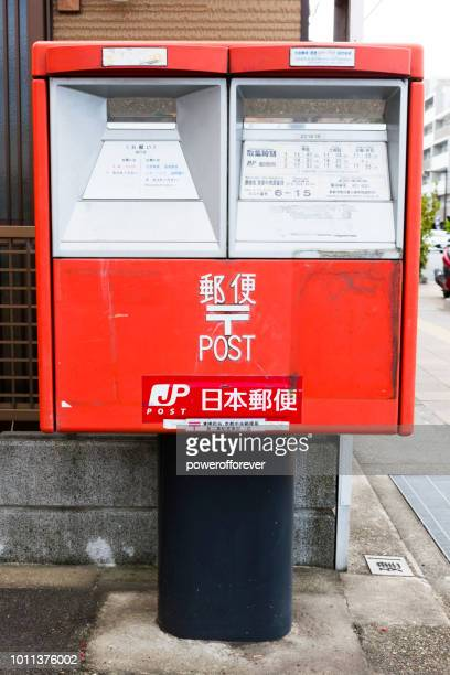 Public Mailbox in Kyoto, Japan