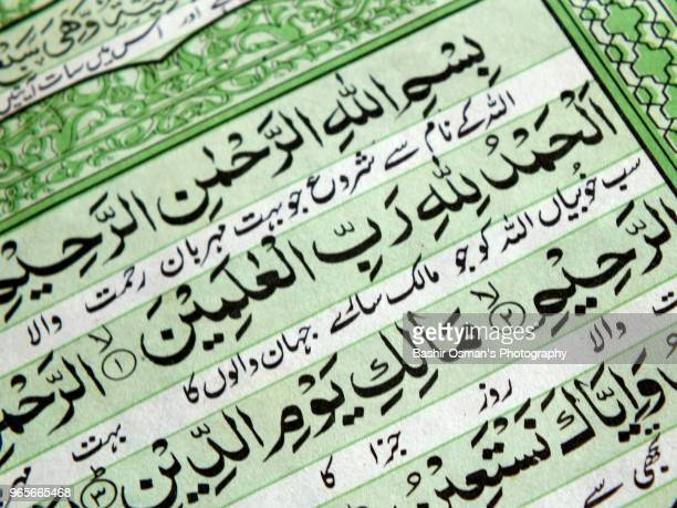 quran -the holy book of islam, revealed in the month of ramadan - muhammad prophet stock photos and pictures