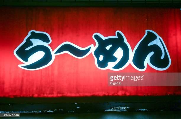 """ramen"" in japanese hiragana on noren curtain - のれん ストックフォトと画像"