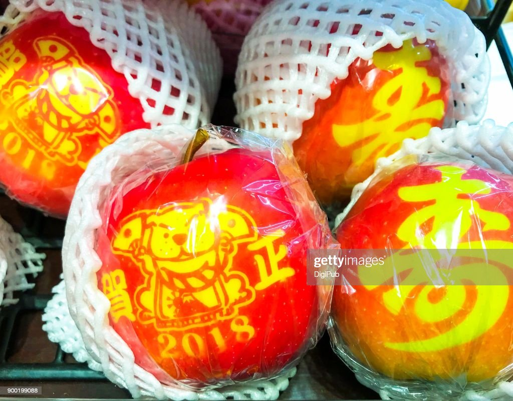 Red apples having Japanese traditional patterns for New Year decoration : ストックフォト