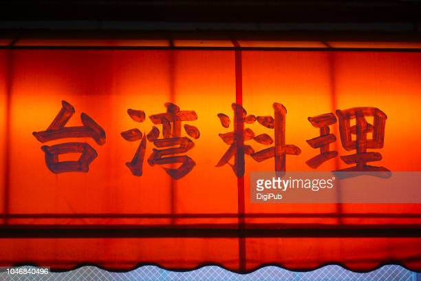 Red awning of Taiwanese restaurant in Yokohama in the night
