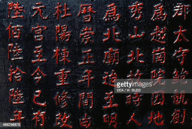 Red ideograms Guangxiaos Canton Guangdong founded in the 4th century with 17th century buildings