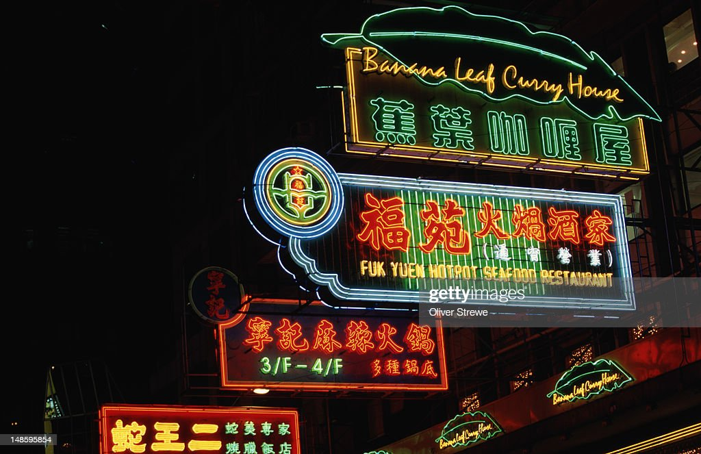 Restaurant neon signs on Hong Kong Island : Stock Photo