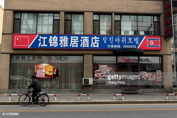 A restaurant with North Korea national flag on the wall In Dandong many restaurants coffee houses and shops have economic cooperation with North...