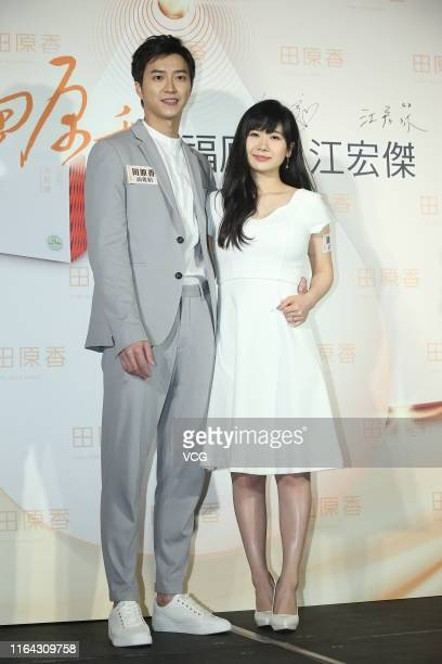 Retired Japanese table tennis player Ai Fukuhara and her husband table tennis player Chiang Hung-chieh attend chicken essence event on July 26, 2019...