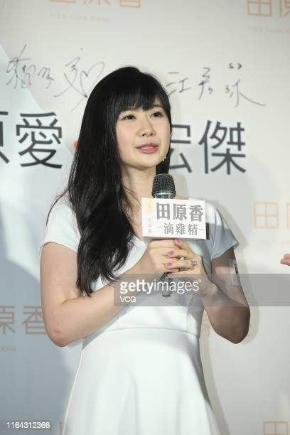Retired Japanese table tennis player Ai Fukuhara attends chicken essence event on July 26, 2019 in Taipei, Taiwan of China.