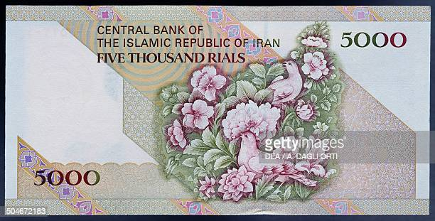 Rials banknote, 1990-1999, reverse, flowers and doves. Iran, 20th century.