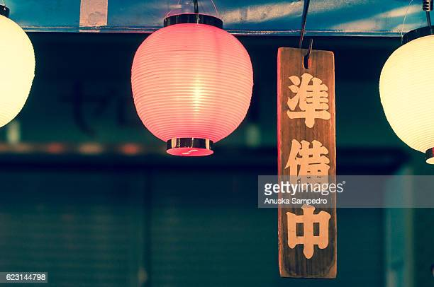 Rice paper street lamp in Kyoto