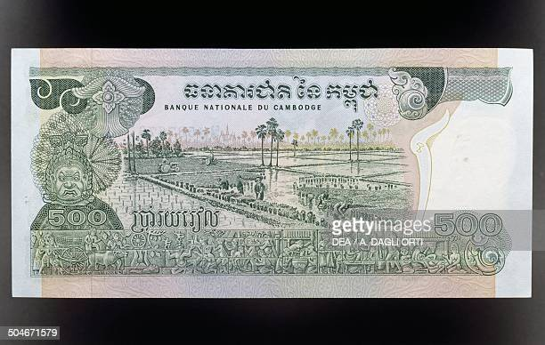 Riel banknote, 1970-1979, reverse, agricultural landscape and paddy fields. Cambodia, 20th century.