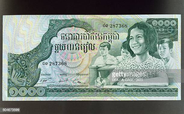 Riels banknote, 1970-1979, obverse, children at school. Cambodia, 20th century.