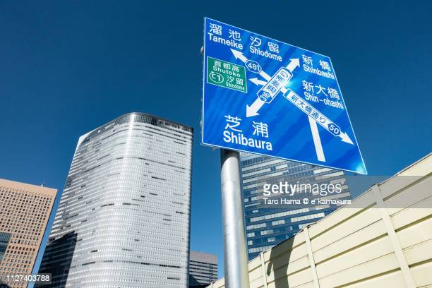 Road direction board on the road in Shiodome area of Chuo Ward of Tokyo in Japan