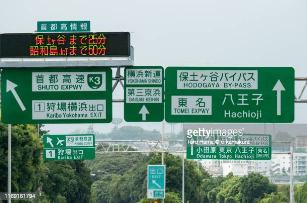 road direction board on urban highway in japan - hachioji stock pictures, royalty-free photos & images