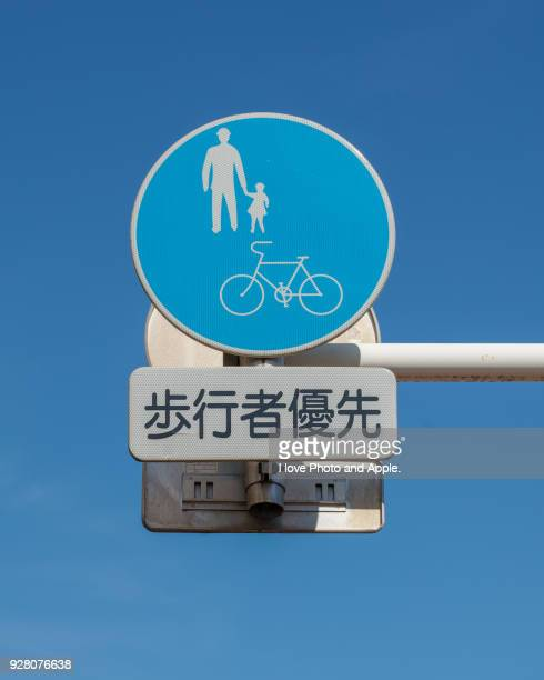 Road sign, Bicycle passage possible, Pedestrian priority