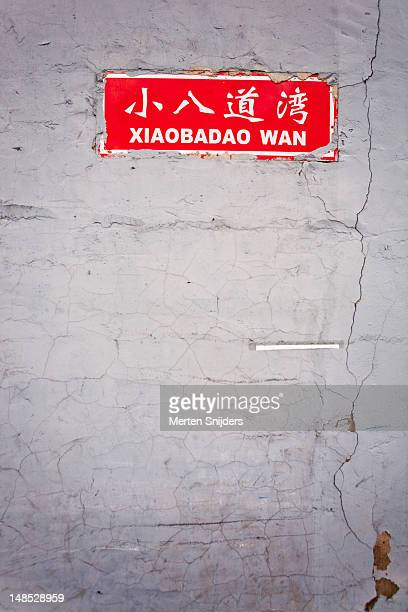 road sign on cracked wall of small alley wutong xiaobadao wan. - merten snijders stockfoto's en -beelden