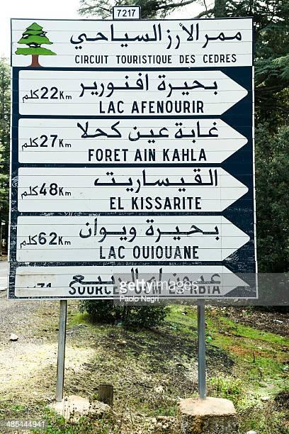 Road signs in arabic script,  Ifrane