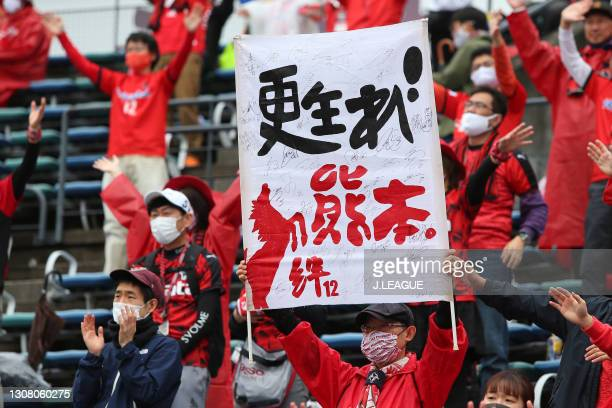 Roasso Kumamoto supporters cheer prior to the J.League Meiji Yasuda J3 match between Roasso Kumamoto and Kagoshima United at Egao Kenko Stadium on...