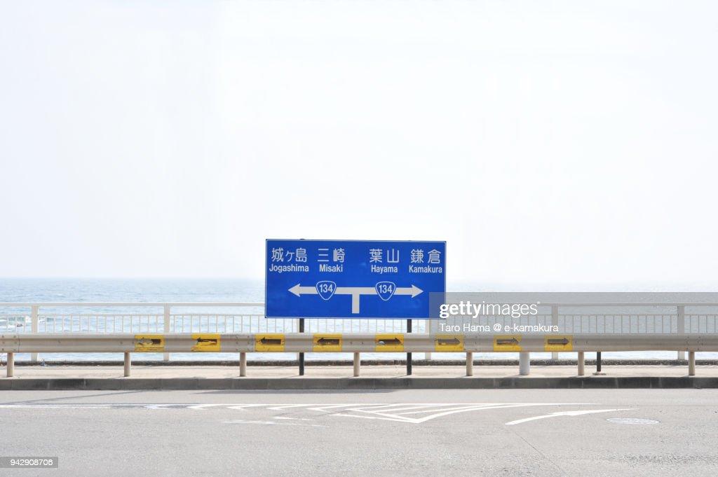 Route information board on Route 134, Shonan Coast Road in Akiya, Yokosuka city in Japan : ストックフォト