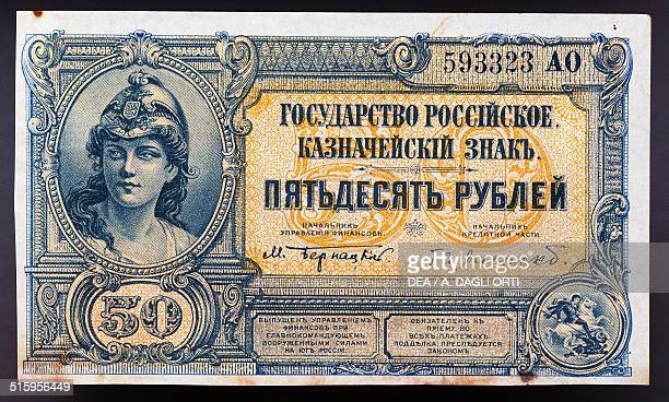 50 rubles banknote 19191920 obverse South Russia 20th century