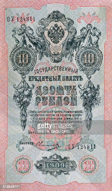 10 rubles banknote obverse Russia 20th century