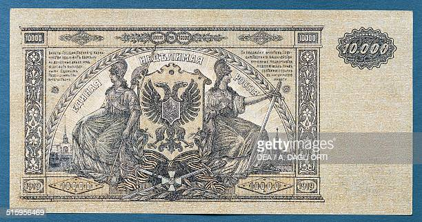 10000 rubles banknote reverse twoheaded eagle and two women with spear and sword South Russia 20th century