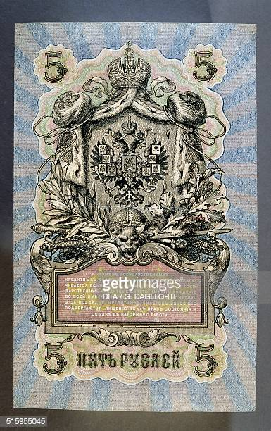 5 rubles banknote reverse twoheaded eagle Russia 20th century
