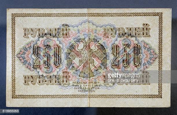 250 rubles banknote reverse twoheaded eagle Russia 20th century