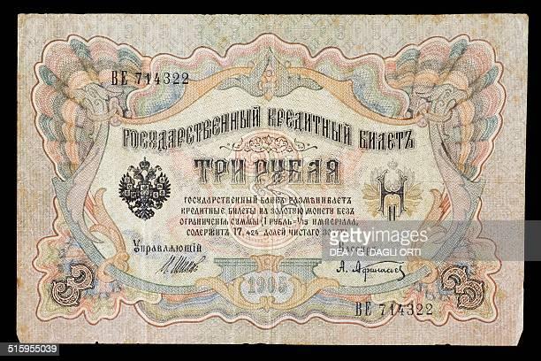 3 rubli banknote obverse Russia 20th century
