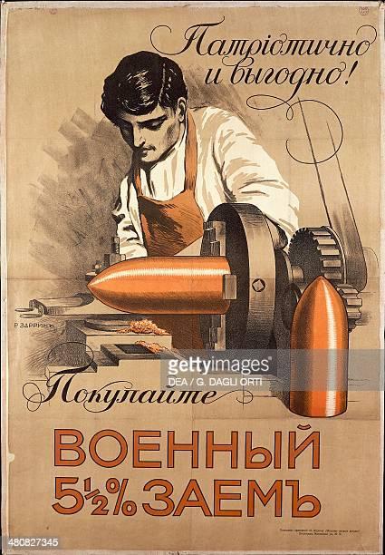Russia 20th century First World War Advertisment for the war loan by Richard Zarrin 1916 Paris Musée De L'Armée