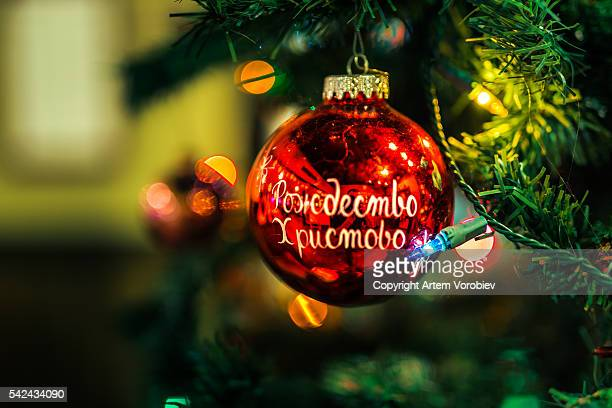 russian christmas ornament on a christmas tree - orthodox church stock pictures, royalty-free photos & images