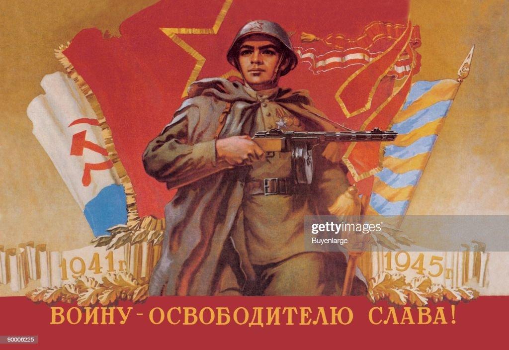 Открытки великой отечественной войны 1941-1945, поздравление