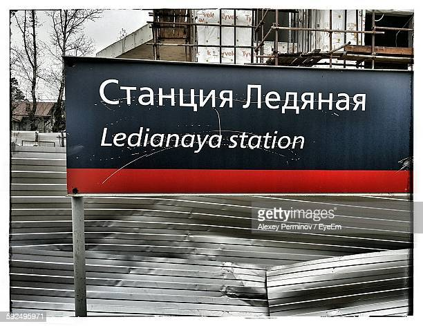 Russian Text Railroad Station Signboard Against Weathered Metallic Wall