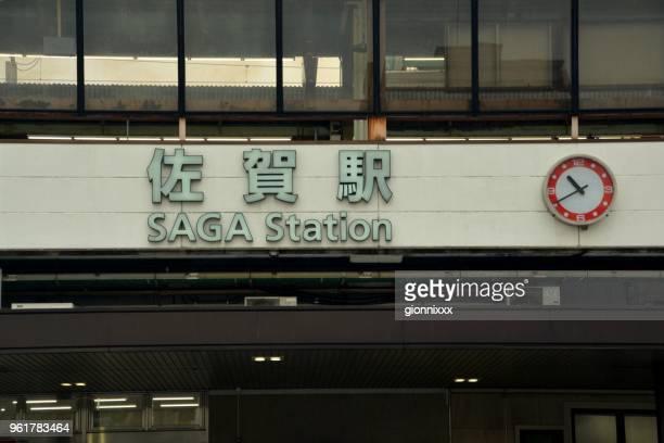 九州佐賀駅標識 - 佐賀県 ストックフォトと画像