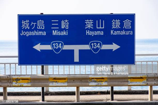 Sagami Bay, Pacific Ocean and Route 134 road sign board by the sea in Yokosuka city in Kanagawa prefecture in Japan