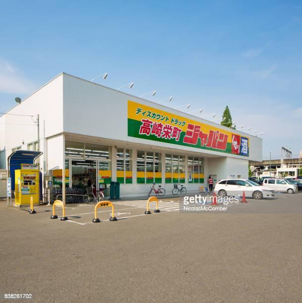Sakaecho Discounter in Takasaki, Japan
