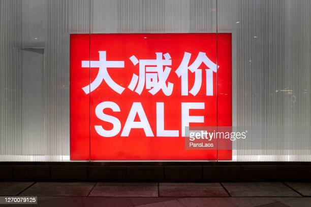 sale sign in chinese - sale stock pictures, royalty-free photos & images