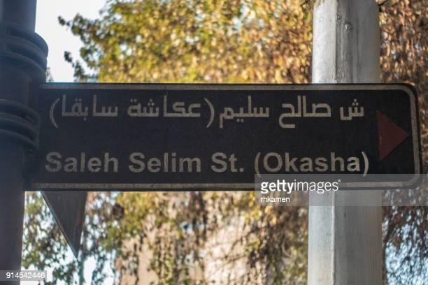 Saleh Selim St. (Okasha), Cairo, Egypt