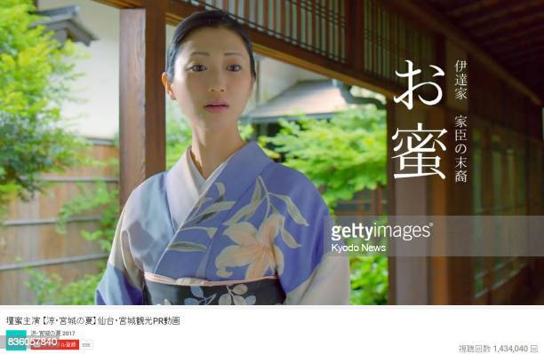 A screenshot from YouTube in this file photo shows model and actress Dan Mitsu known for playing erotic roles in a tourism promotion video for Miyagi...