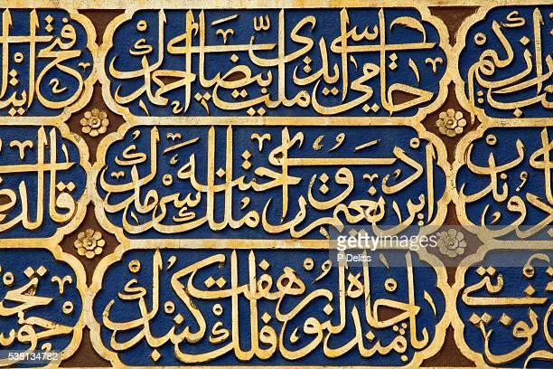 Sculpted calligraphy in Sultan mausoleum, AyaSofia (Haghia Sofia) museum