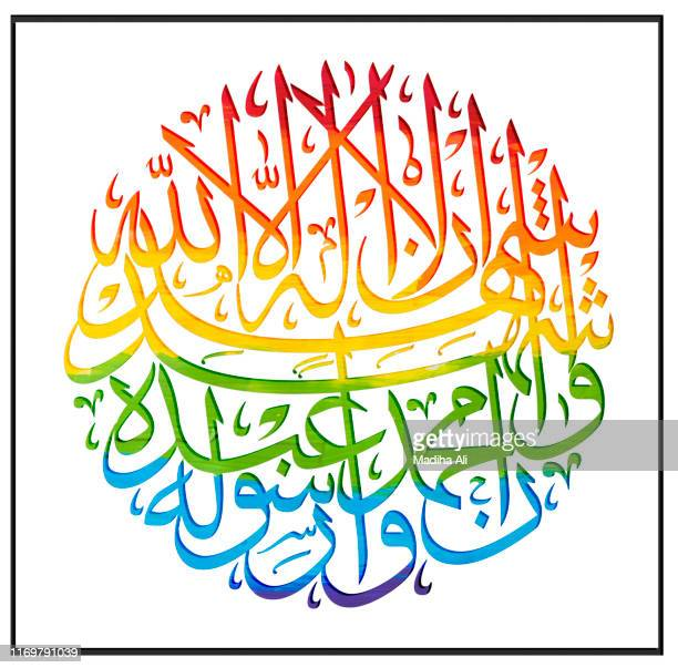 second kalma or kalima shahadat or shaadat is the dhikr or zikr or shahadah in islam. arabic calligraphy in rainbow colorful color printable wall art, home decor or islamic gift - カリグラフィー ストックフォトと画像