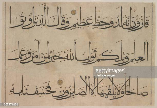 Section from a Qur'an Manuscript, late 14th-early 15th century . Artist Umar Aqta.