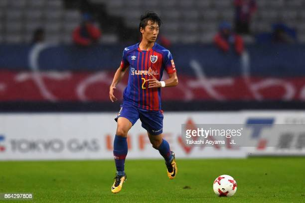 Sei Muroya of FC Tokyo in action during the J.League J1 match between FC Tokyo and Consadole Sapporo at Ajinomoto Stadium on October 21, 2017 in...