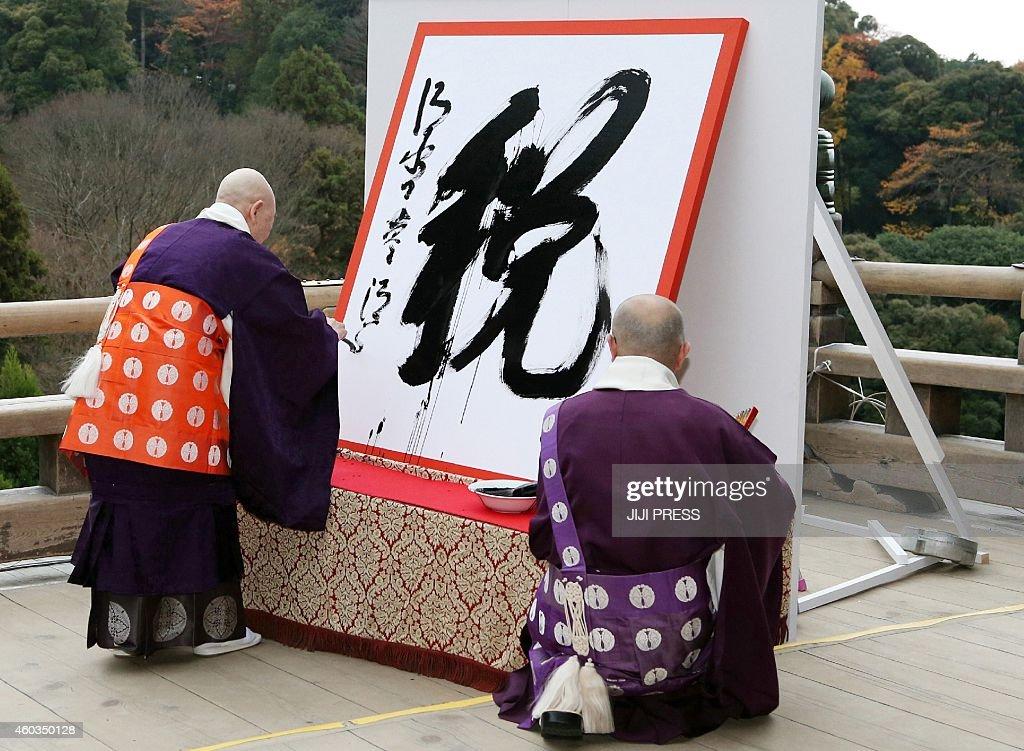 JAPAN-YEAREND-CHARACTER : News Photo