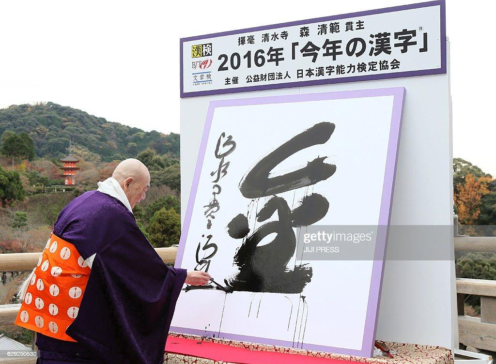 JAPAN-CULTURE-CALLIGRAPHY : Nachrichtenfoto