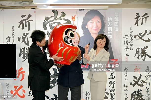 Seiko Noda of the Liberal Democratic Party celebrates her win in the Gifu No1 constituency on December 14 2014 in Gifu Japan Ruling Liberal...