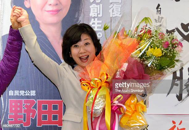 Seiko Noda of the Liberal Democratic Party makes banzai cheers with supporters to celebrate his win in the Gifu No1 constituency on December 14 2014...