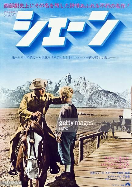 Shane, poster, Japanese poster, from left: Alan Ladd, Brandon de Wilde, 1953.