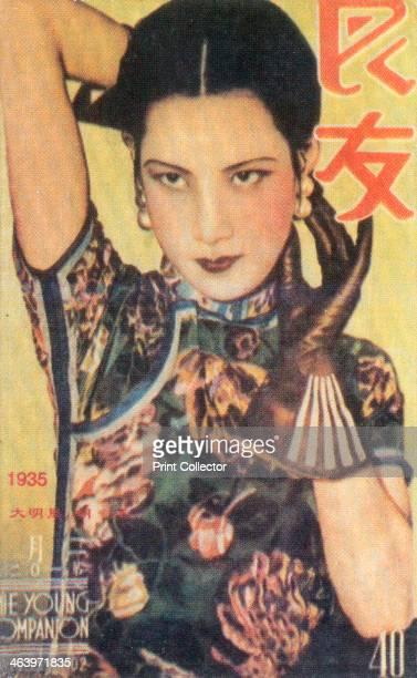 Shanghai advertising poster 1935