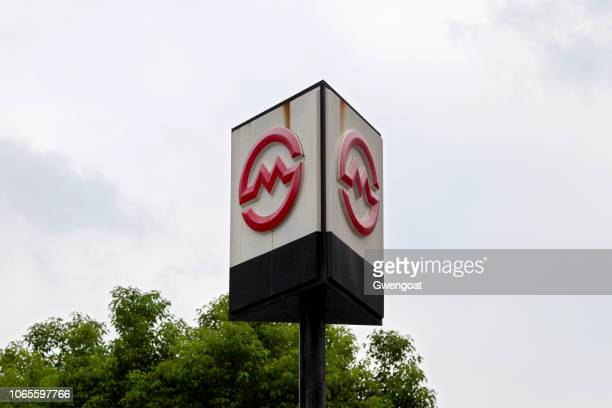 shanghai metro sign - gwengoat stock pictures, royalty-free photos & images