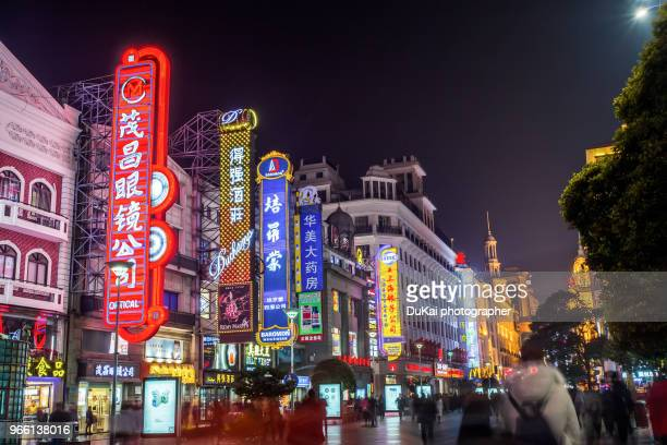 shanghai nanjin road - nanjing road stock pictures, royalty-free photos & images