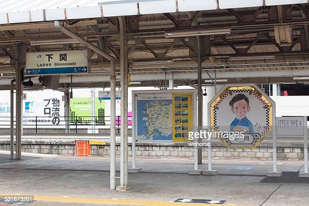 関門海峡で日本の駅